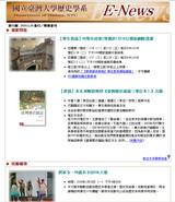 臺大歷史系電子報No.2