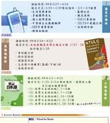台大語文中心外語組外語學習報第9期