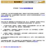 新增資源:日經BP記事檢索