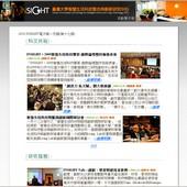 2010 INSIGHT電子報一月號(第十九期)