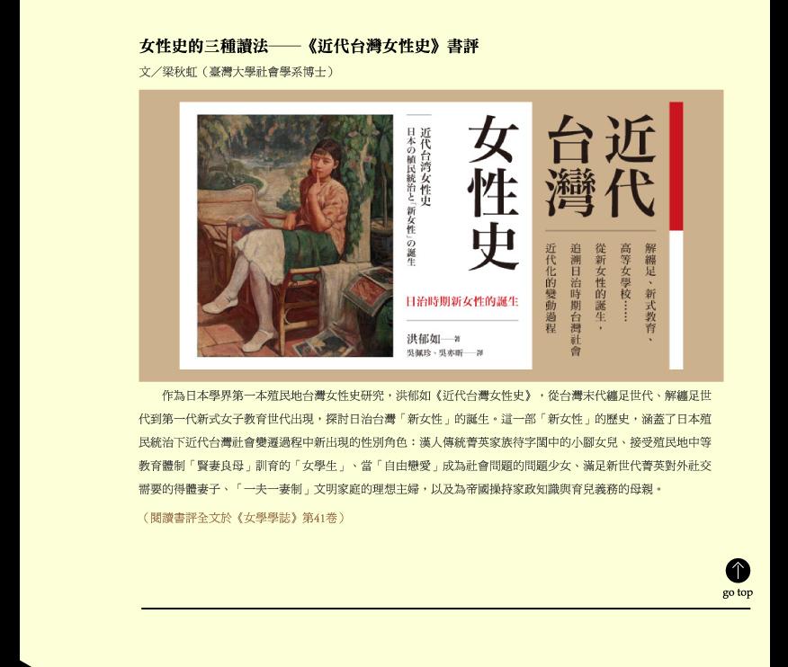書評閱讀-《近代台灣女性史》