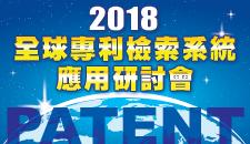 2018全球專利檢索系統應用研討會