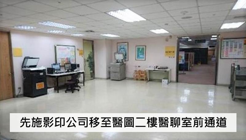 先施影印公司移至醫圖二樓醫聊室前通道