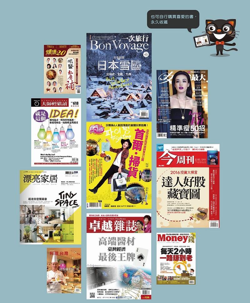 休閒期刊即將有新刊上架