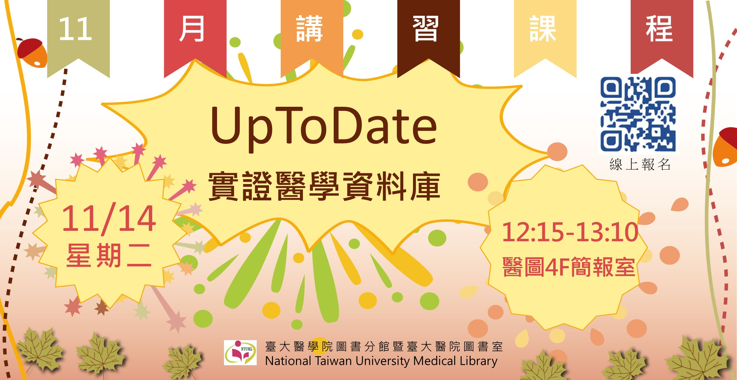 106年11月UpToDate講習課程