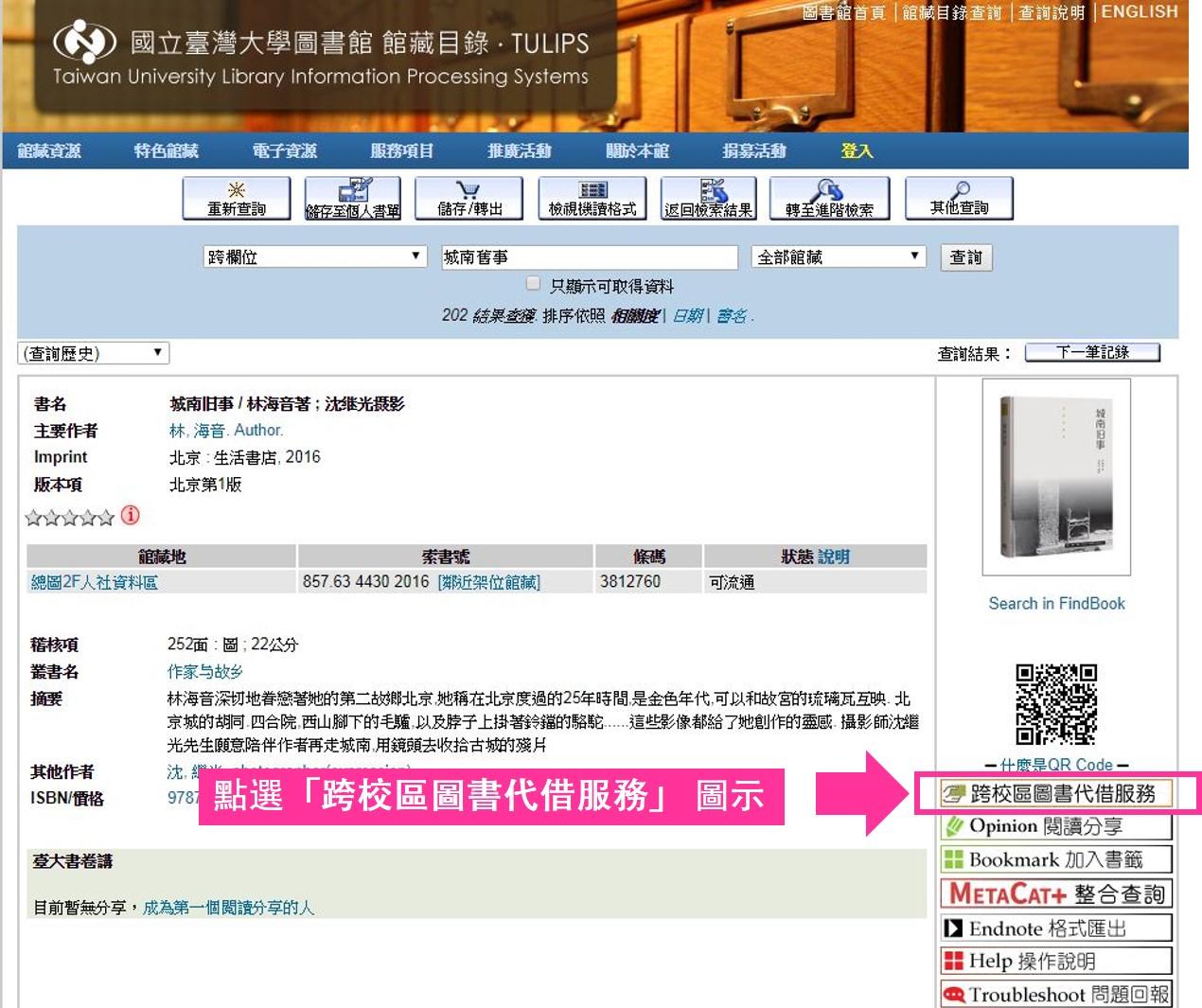 館藏目錄系統查詢到您要借閱的圖書後,點選右側「跨校區圖書代借服務」 圖示