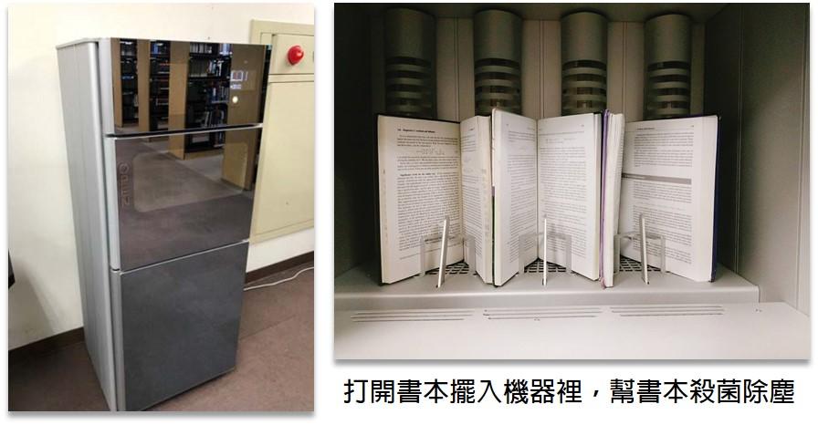 圖書滅菌機