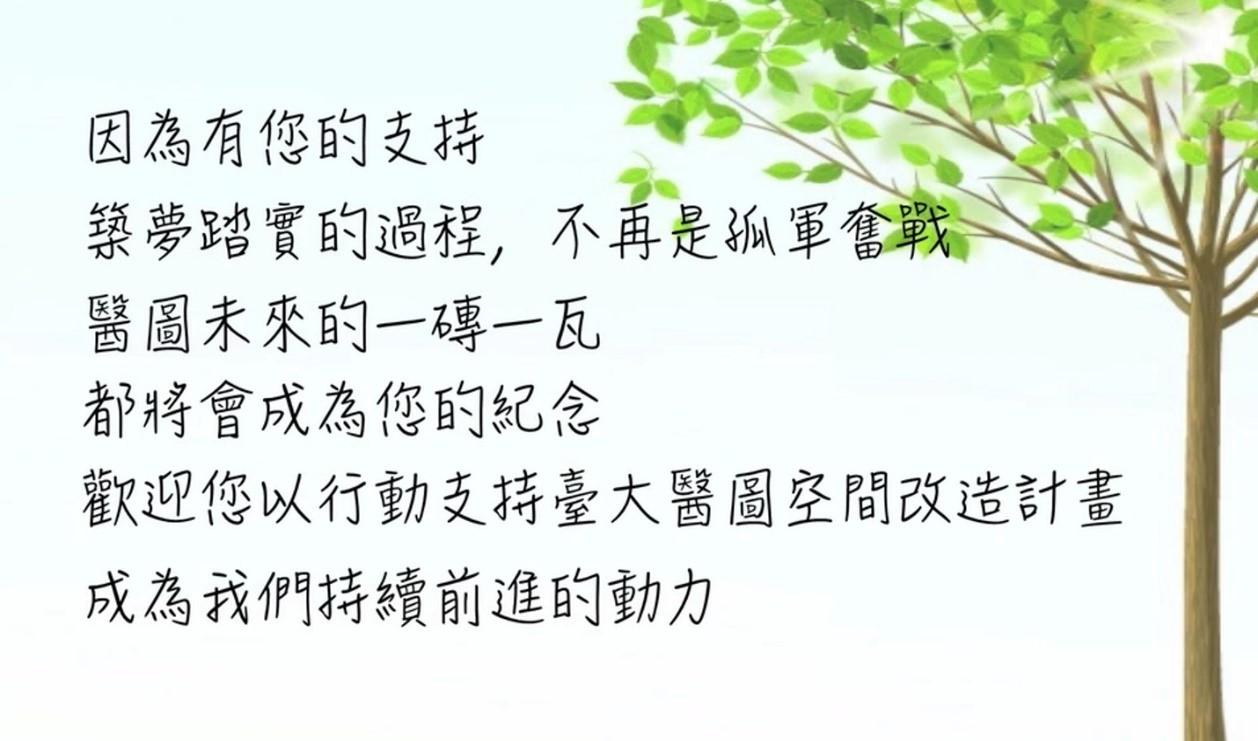 歡迎您以行動支持臺大醫圖空間改造計畫