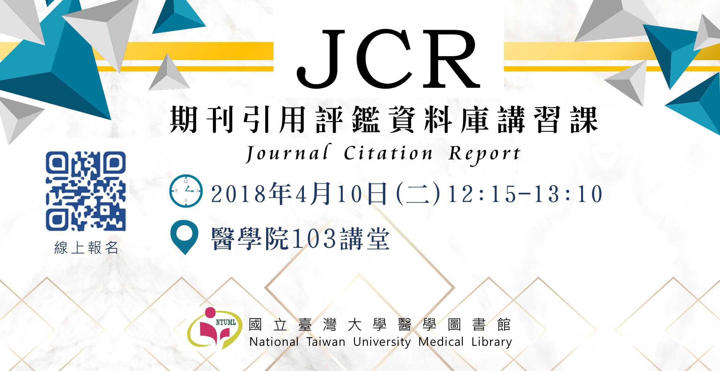 JCR資料庫講習-課程海報