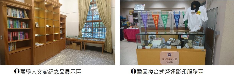 醫學人文館紀念品在醫圖正式上架