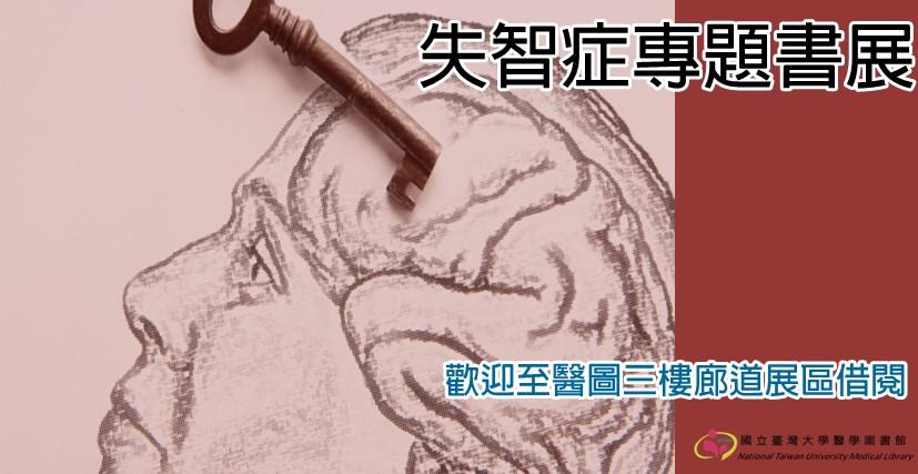失智症專題書展海報
