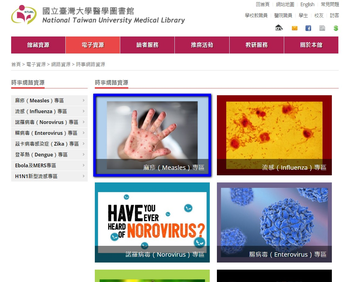 時事網路資源-麻疹專區