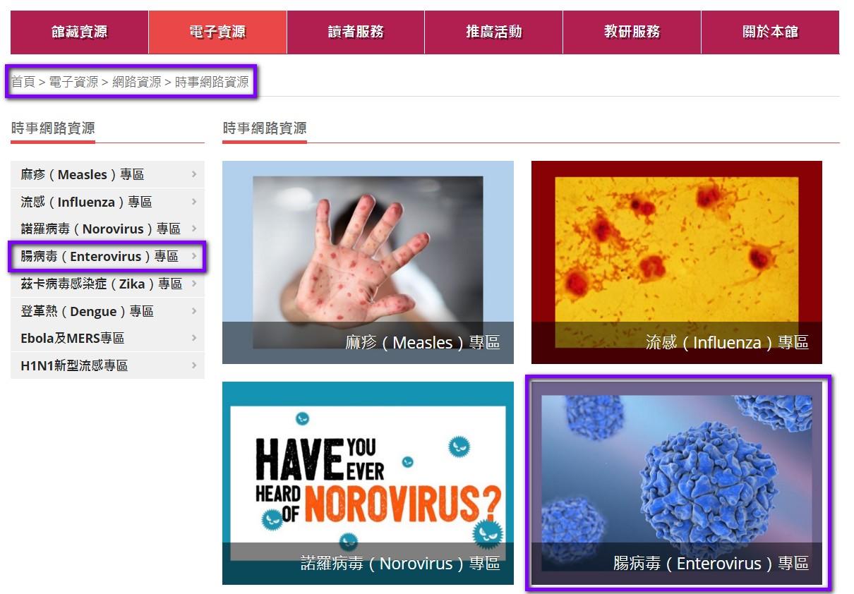 更新腸病毒主題資訊