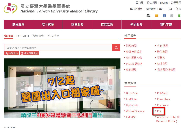 從醫圖官網的「常用資源」進入JCR資料庫