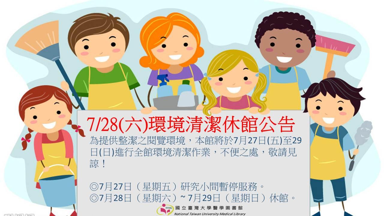 7/28(六)休館~進行清潔打蠟作業