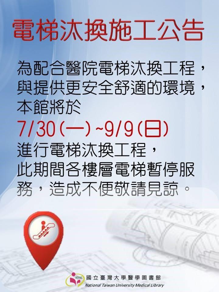 電梯汰換工程,施工期間各樓層電梯暫停服務