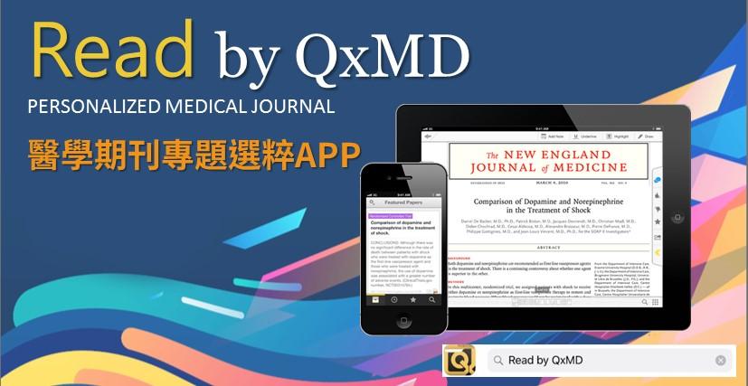 Read by QxMD醫學期刊專題選粹APP