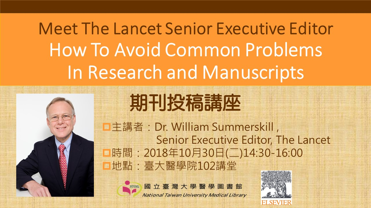 Meet The Lancet Senior Executive Editor~期刊投稿講座~
