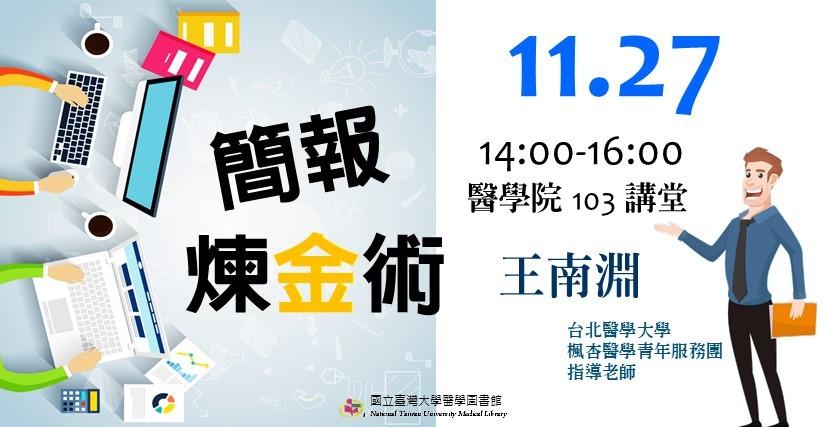 11/27王南淵老師簡報煉金術-海報