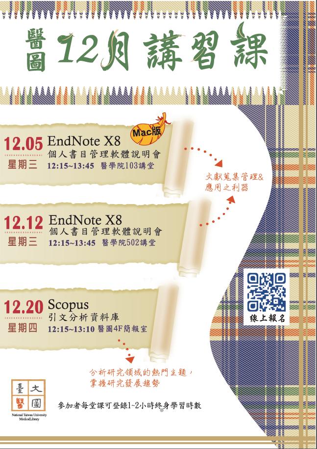 醫圖12月電子資源講習課-EndNote與Scopus的進擊