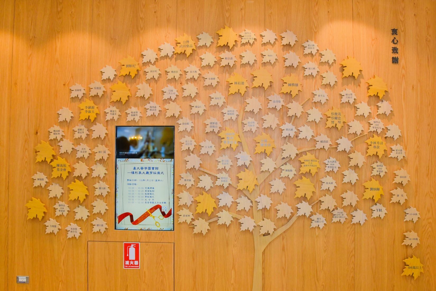 醫圖大門口以「楓樹」為雛型的捐款樹