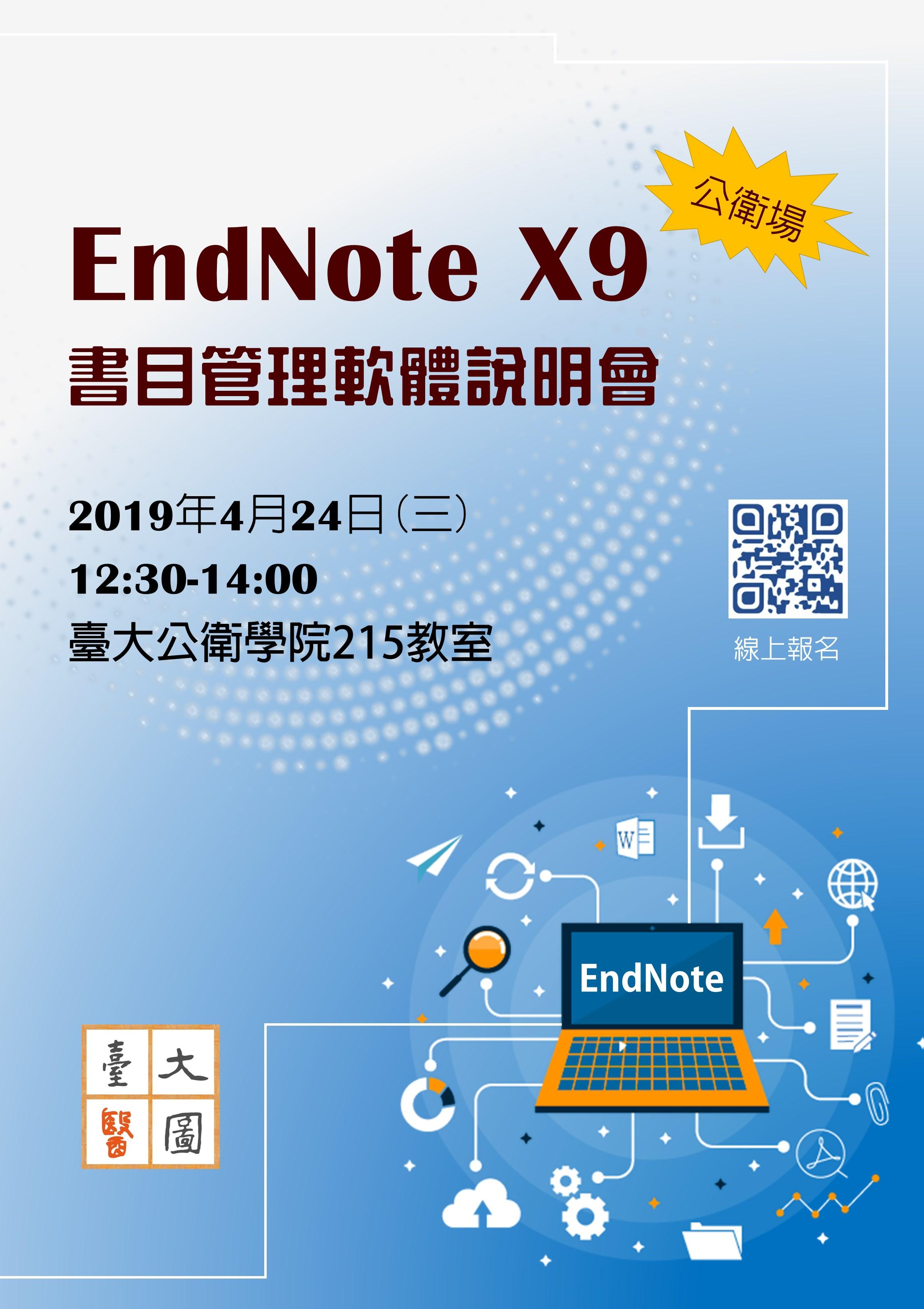 EndNote X9書目管理軟體說明會登場