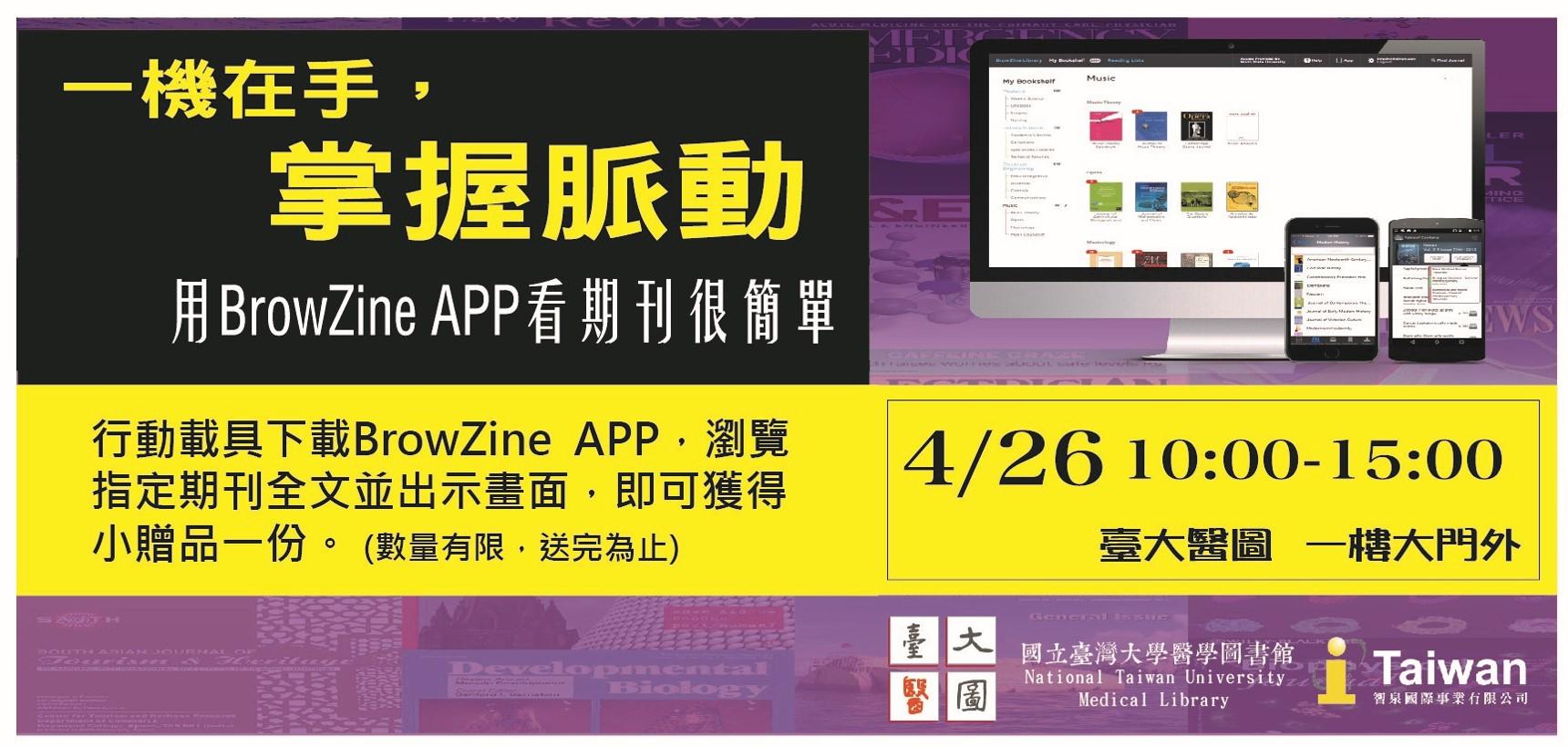 用BrowZine APP看期刊推廣活動