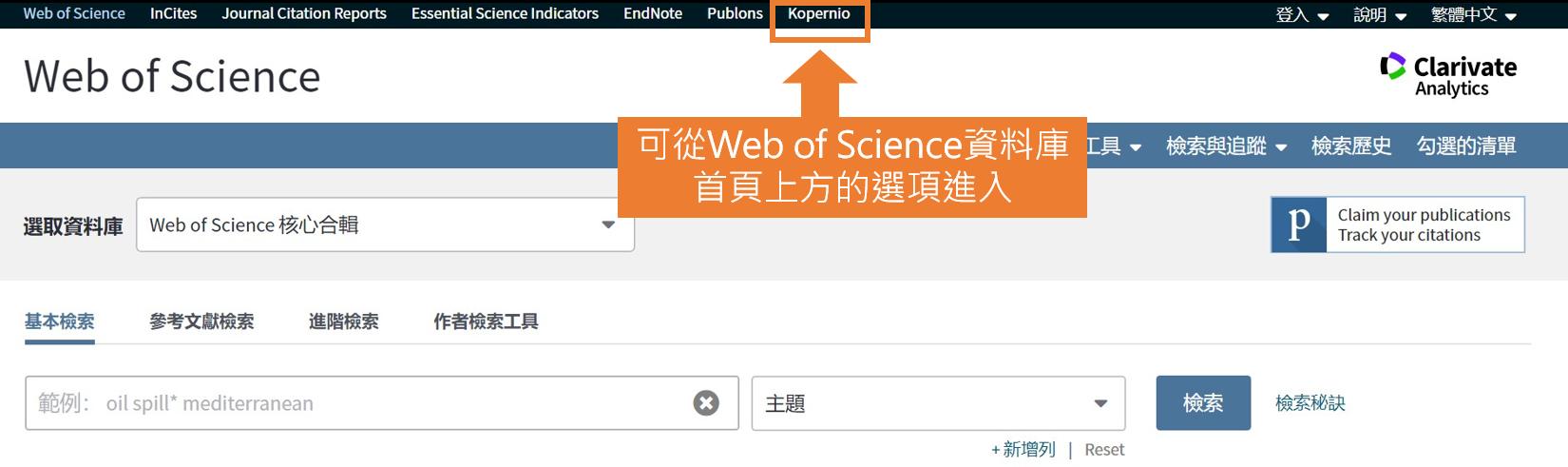 從Web of Science資料庫首頁上方的選項進入