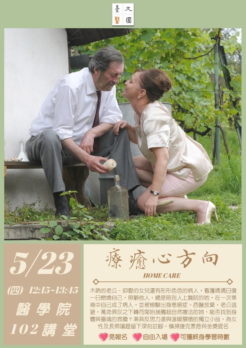 5月醫圖電影院-療癒心方向