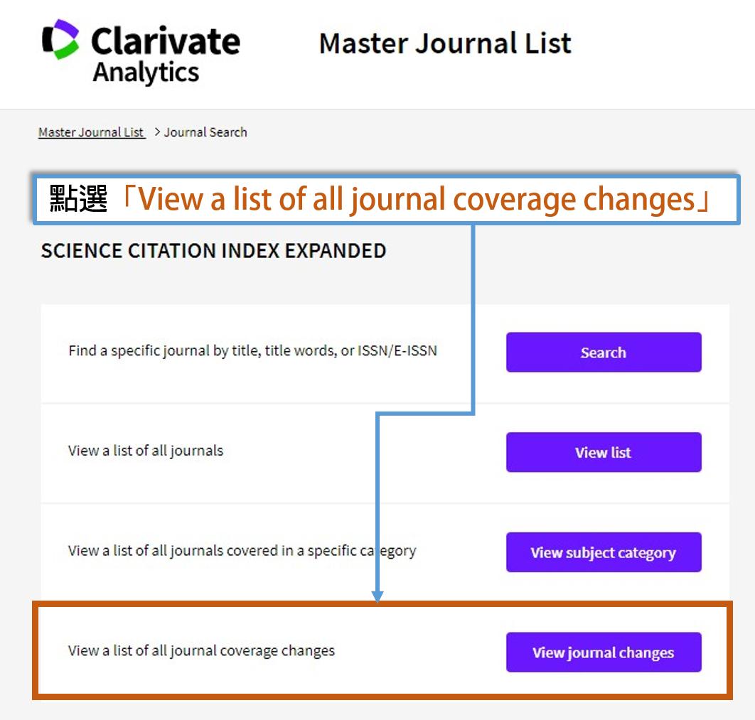 點選「View Journal Changes」大類