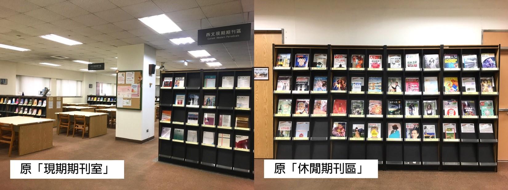 中西文現期期刊及休閒期刊陳列架位已調整至三樓參考室