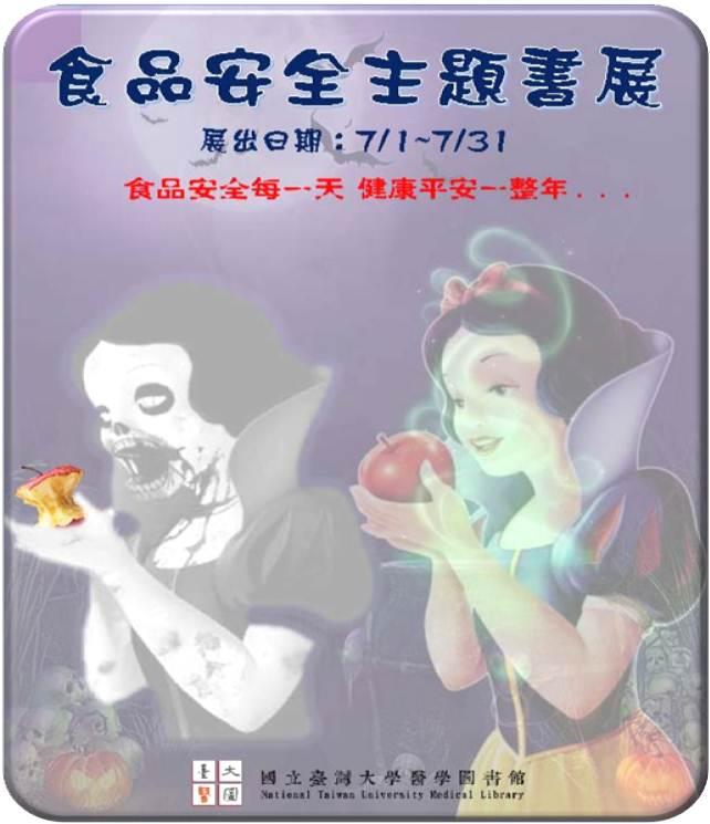 食品安全主題書展