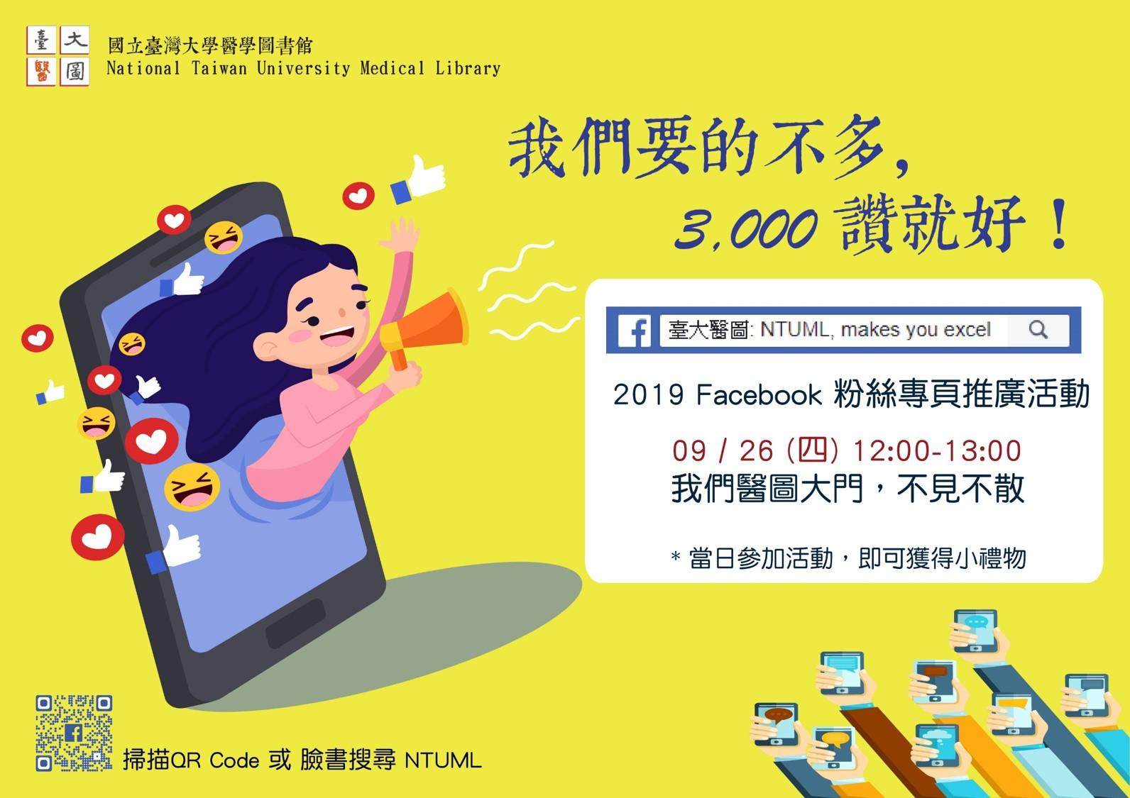 給我3,000讚-FB推廣活動