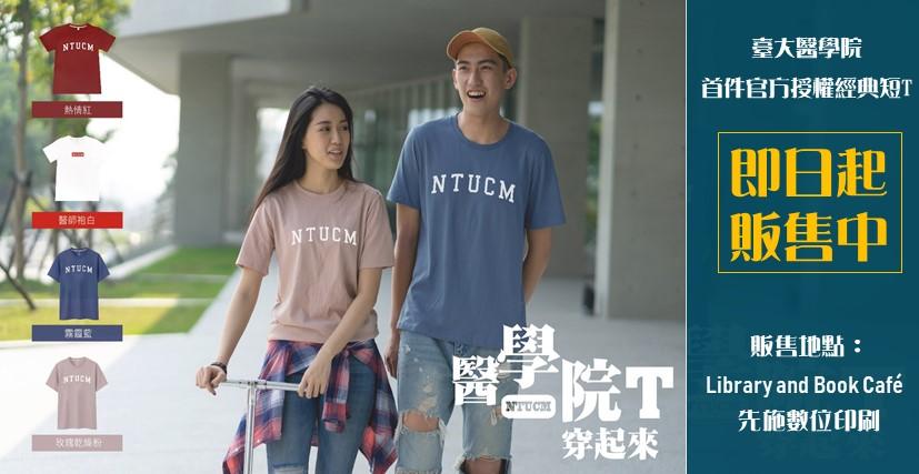 臺大醫學院首件官方授權經典短T上架了