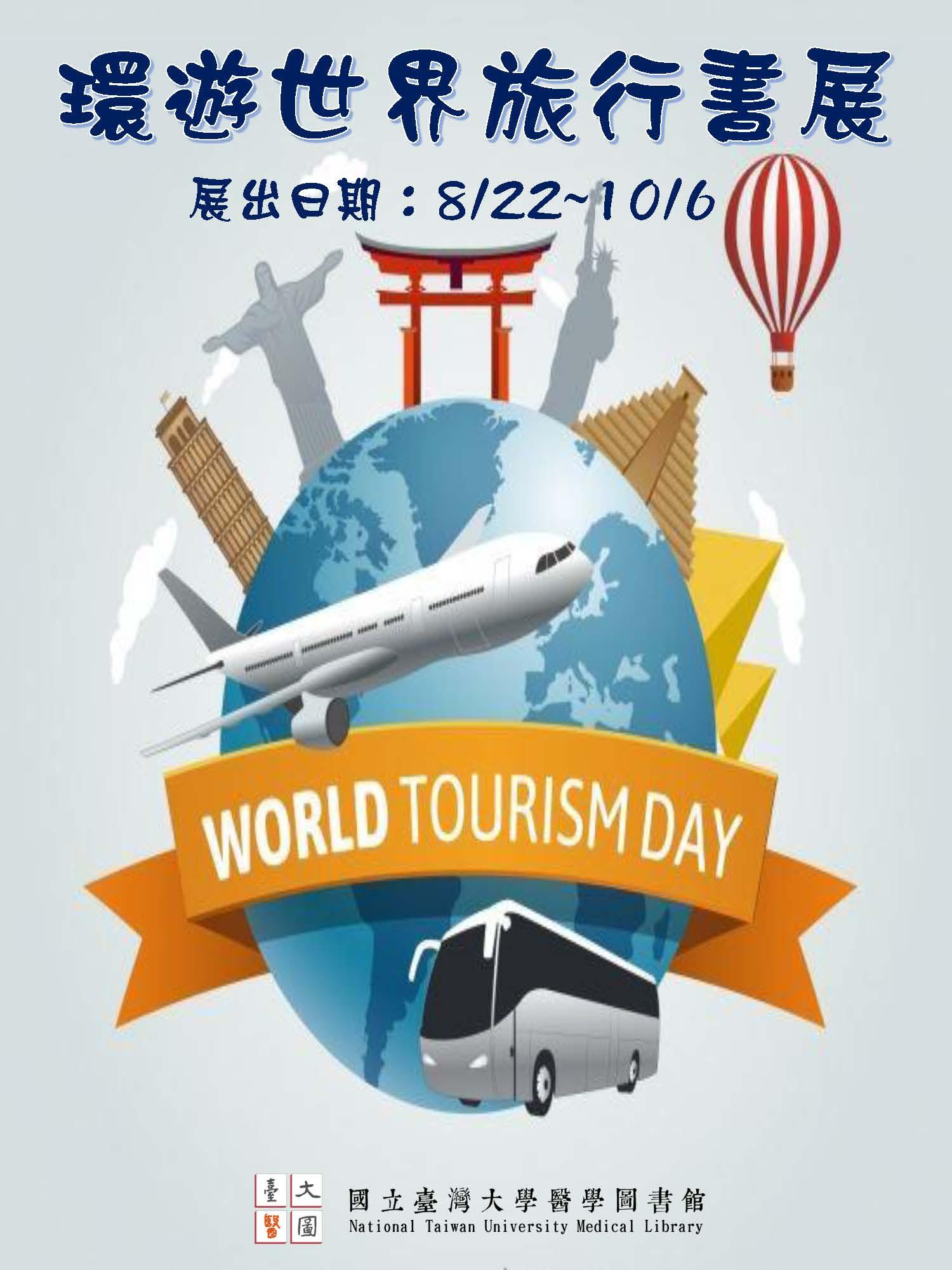 環遊世界旅行書展