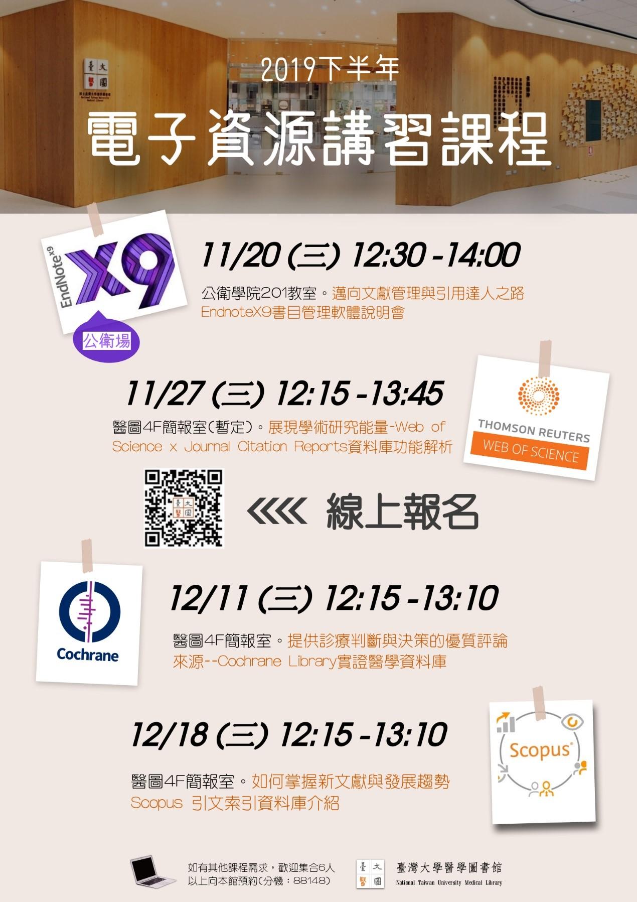 醫圖11-12月電子資源講習課程