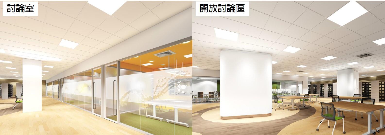 二期空改-3D示意圖-討論室與開放討論空間