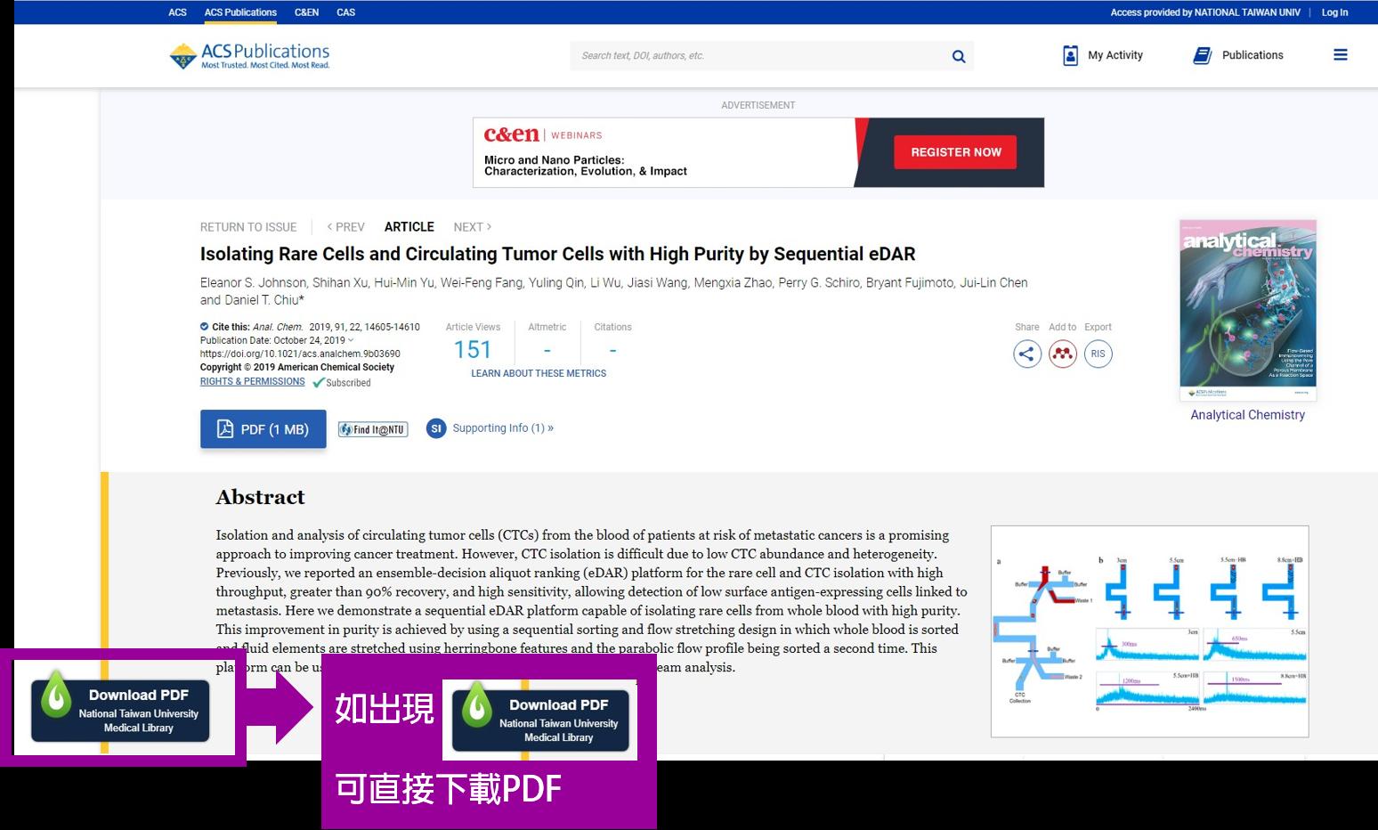 使用Chrome瀏覽器開啟任何網頁,如果偵測到網頁中含有臺大醫圖的電子期刊館藏,將同步顯示於畫面左下角