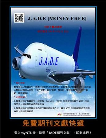 請按我 - 立即使用JADE(以計中帳密登入)
