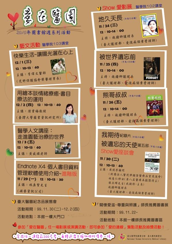 2010libweek_poster