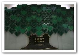 donate tree
