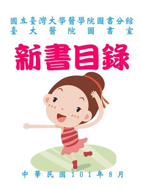 newbook_201208
