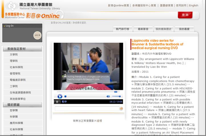 圖2:影音@Online系統之「布氏內外科護理教學系列」畫面