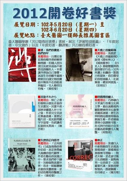 「2012開卷好書獎」書展