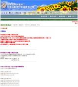 臺大教職員工文康會電子報第六十七期