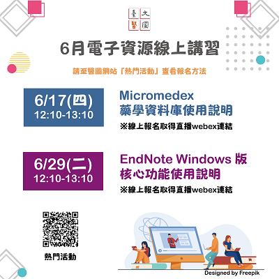 2021年6月電子資源講習課程