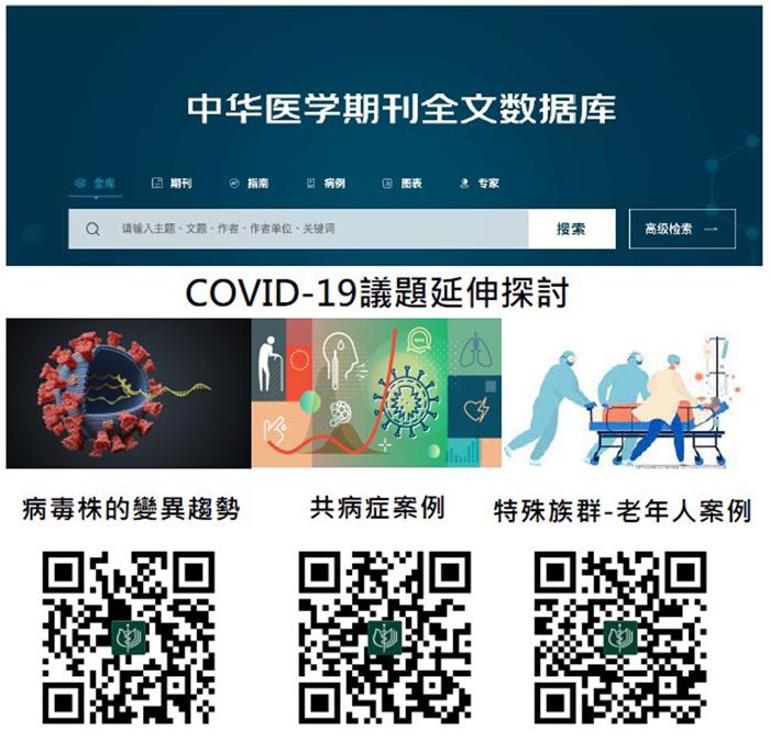 中華醫學期刊全文資料庫