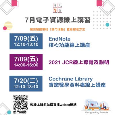2021年7月電子資源講習課程